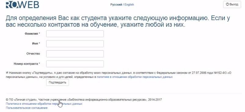 Личный кабинет студента СГА: регистрация и вход