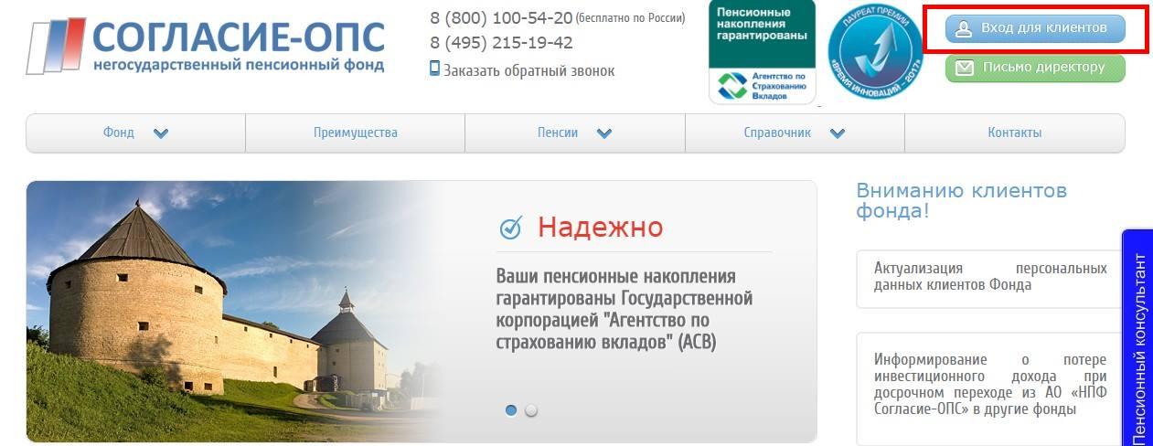 Пенсионный фонд согласие личный кабинет регистрация официальный сайт как получить пенсию за умершую маму сыну