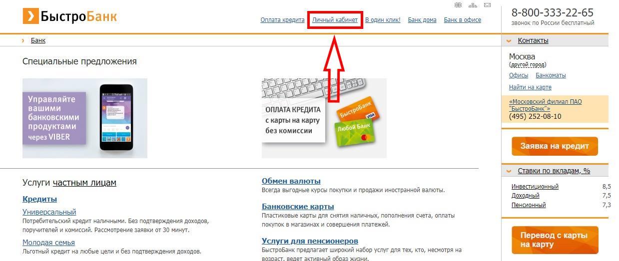 Альфа банк кредит онлайн калькулятор