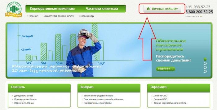НПФ Большой пенсионный фонд - отзывы и адрес, вход в личный кабинет на официальном сайте