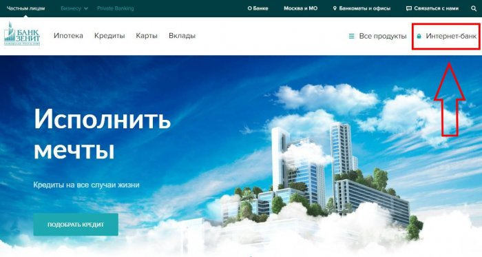 Кредитный проект от банка «Зенит»