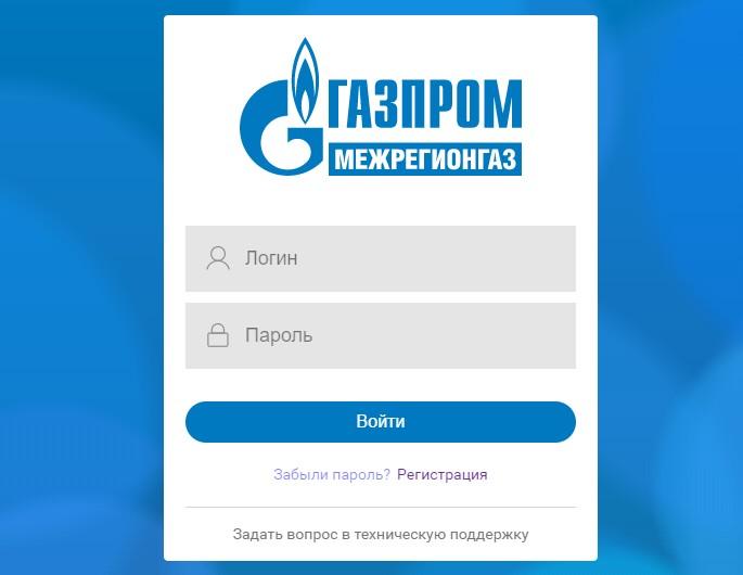 Личный кабинет Газпром Межрегионгаз Новосибирск