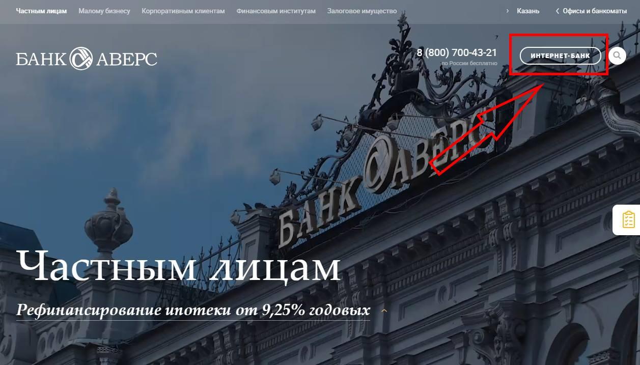 банк втб 24 москва адрес главного офиса