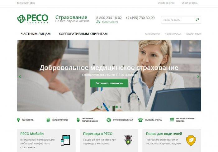Личный кабинет Ресо-Гарантия: вход, регистрация, страхование