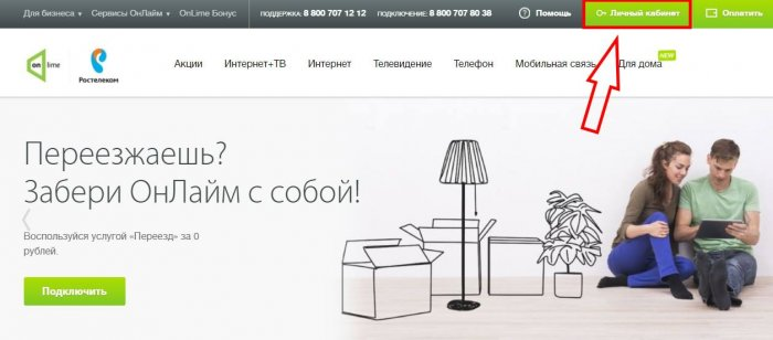 Онліме інтернет особистий кабінет