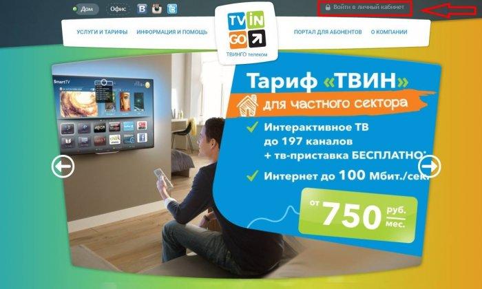 Личный кабинет ТВИНГО (Владикавказ): вход в ЛК, регистрация, официальный сайт