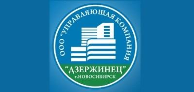 Управляющая компания дзержинец новосибирск сайт наутилус рыбная компания сайт
