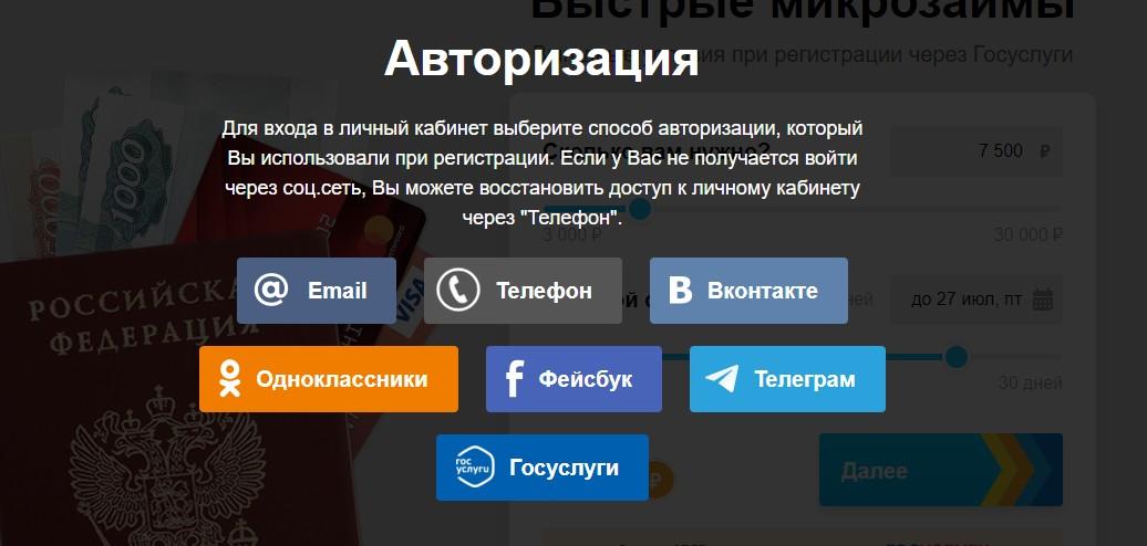 Взять кредит 2500000 рублей на 10 лет без залога и поручителей