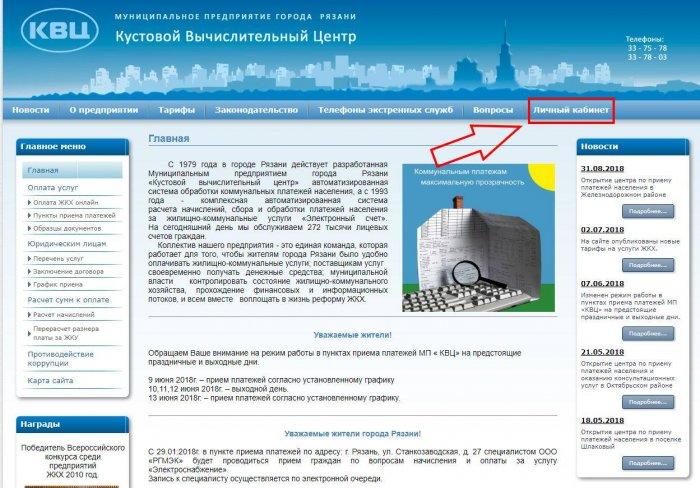 Личный кабинет КВЦ Рязань: оплата ЖКХ, официальный сайт