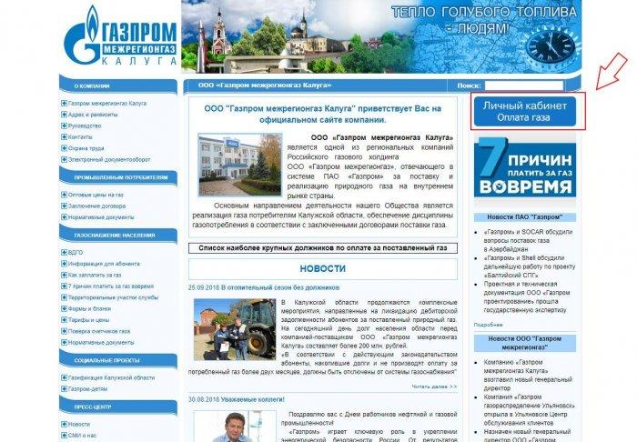 Регистрация и вход в личный кабинет клиента Газпром Межрегионгаз Калуга для физических лиц через официальный сайт