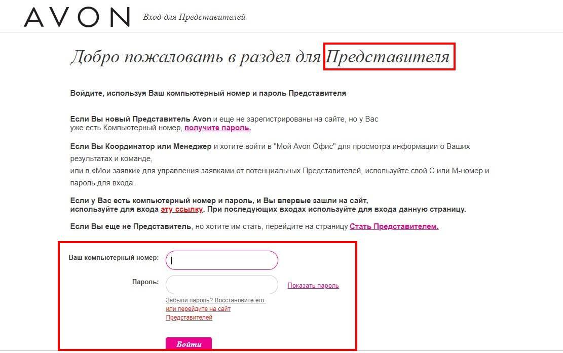 Эйвон вход для представителей россии catalog avon cosmetics