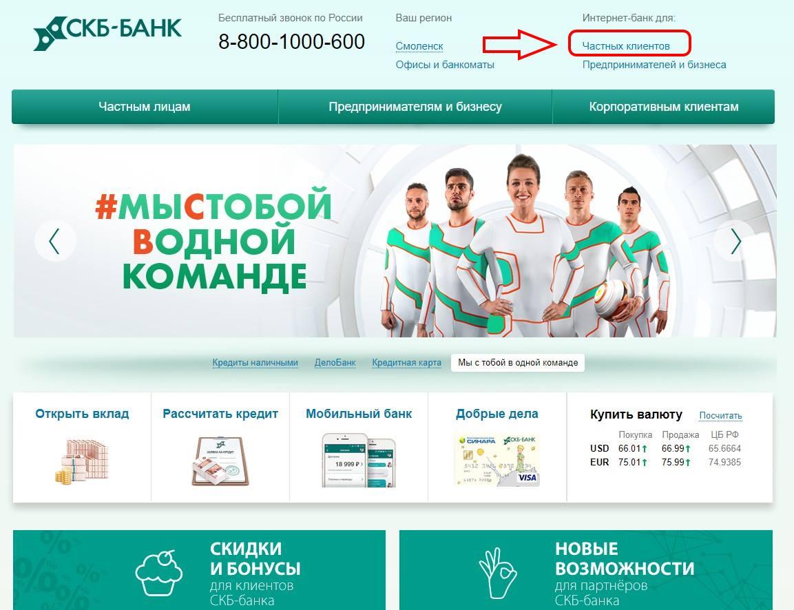 скб онлайн банк личный
